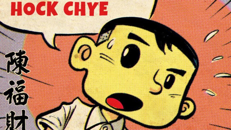 Illustration for article titled Pantheon exclusive: The Art Of Charlie Chan Hock Chye explores fictional icon's life