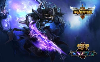 Illustration for article titled China Is Serious about Kicking Ass at League of Legends