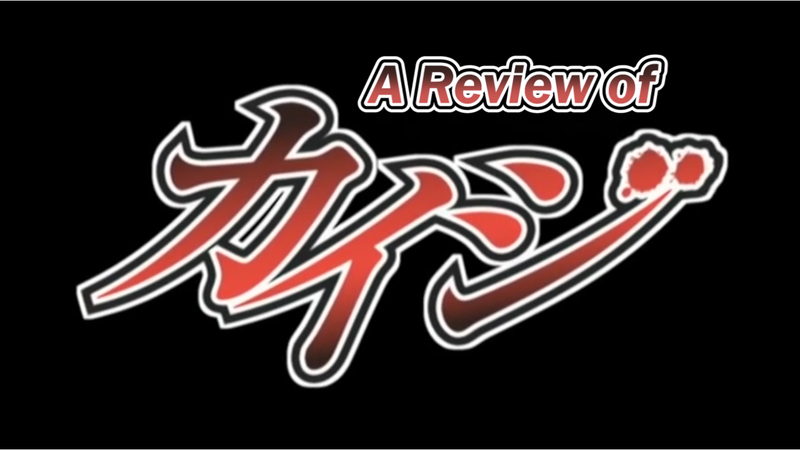 Illustration for article titled Grex's Kaiji Review