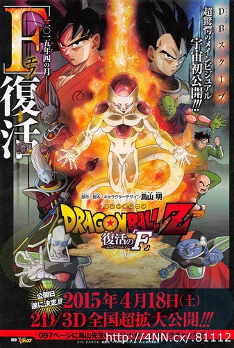 Illustration for article titled Frieza Returns In 2015's All New Dragonball Z Movie