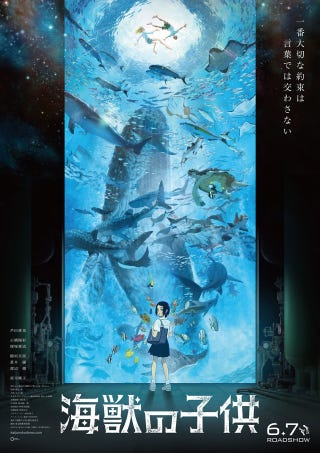 Illustration for article titled Enjoy the new trailer of the movie of Children of the sea