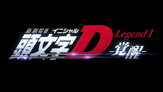 Illustration for article titled AniOppo Review: New Initial D The Movie Legend 1 -AWAKENING-