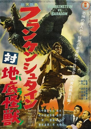 Illustration for article titled Kaiju Marathon VIII: Furankenshutain tai Chitei Kaijū Baragon