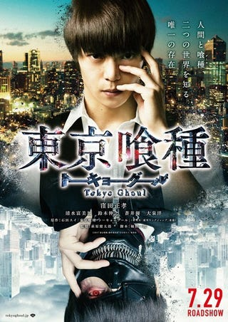Illustration for article titled Kai Ogasawar will participate on the Tokyo Ghoul´s Live-Action movie