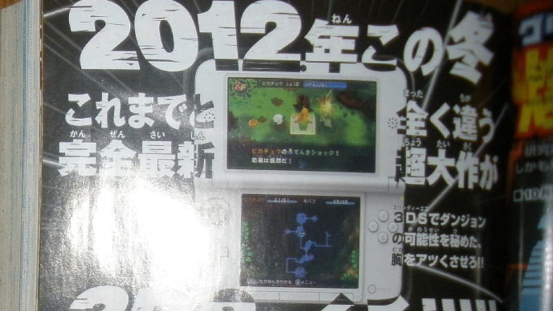 Illustration for article titled New Pokémon Mystery Dungeon Headed to the 3DS