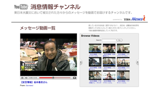Illustration for article titled YouTube Launches Service to Help Japan Quake Victims Reconnect with Friends and Family