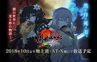 Illustration for article titled The second season of Senran Kagura is coming this October!