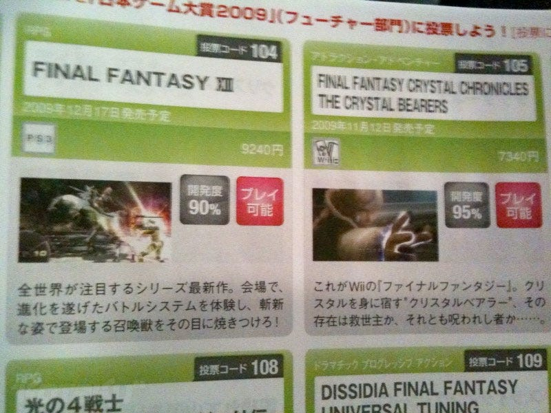 Illustration for article titled Gran Turismo 5 Is 65% Complete, Apparently (But FFXIII Is Nearly Done)