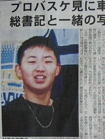 Illustration for article titled North Korean Heir Is Basically That Guy You Knew In 1996 Who Always Wore A Toni Kukoc Jersey