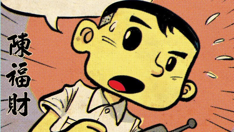 Illustration for article titled Sonny Liew matures to master status with The Art Of Charlie Chan Hock Chye
