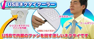 Illustration for article titled USB Fan Tie: First Practical Use of a Necktie in History