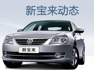 Illustration for article titled Volkswagen Bora Debuts At Beijing Motor Show