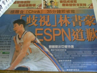 "Illustration for article titled ESPN Once Again Shares Headline Space With ""Chink"""