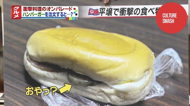Illustration for article titled This North Korean Hamburger Looks Pretty Damn Gross