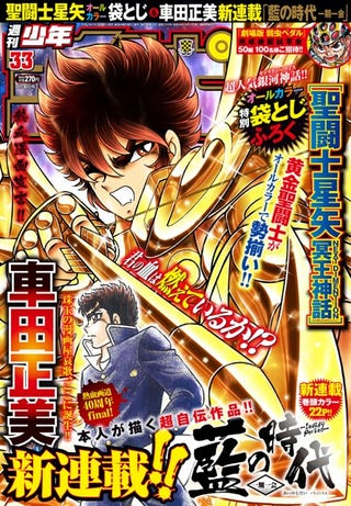 Illustration for article titled Saint Seiya Next Dimension comes back this Fall!