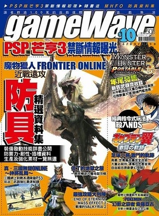 Illustration for article titled Monster Hunter Portable 3 Coming Later This Year [Update]