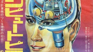 Illustration for article titled Here Is the Future Computer World Japan Predicted in 1969