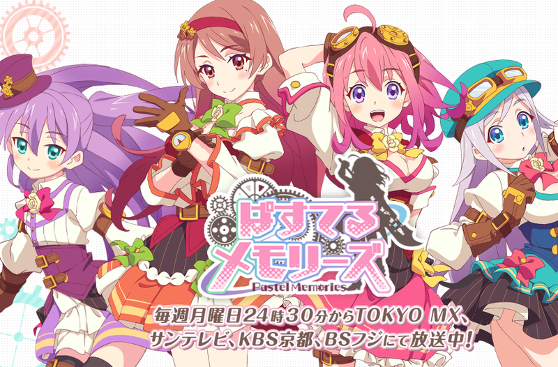 Illustration for article titled Anime Pastel Memories' Streaming Temporarily Stopped, Home Releases Canceled