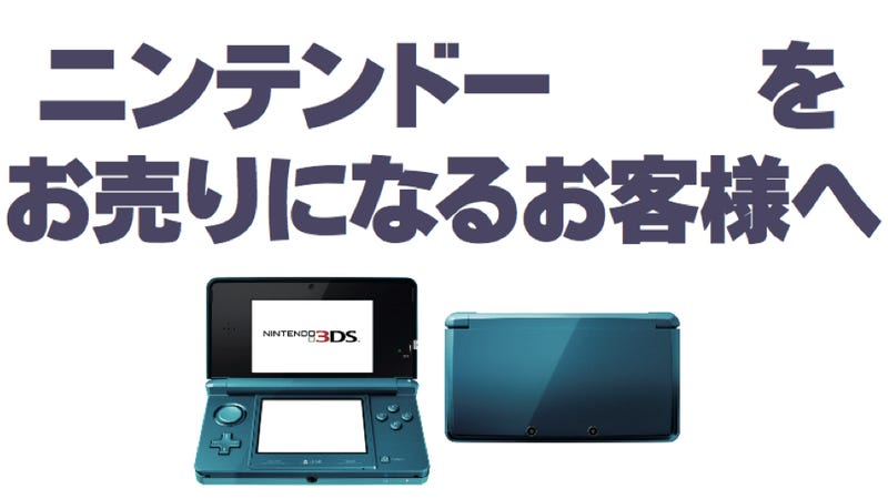 Illustration for article titled Nintendo Is So Not Screwing Around With 3DS Piracy
