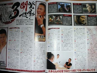 Illustration for article titled Yakuza 3 Announced (No, Not Again, A New Yakuza 3)