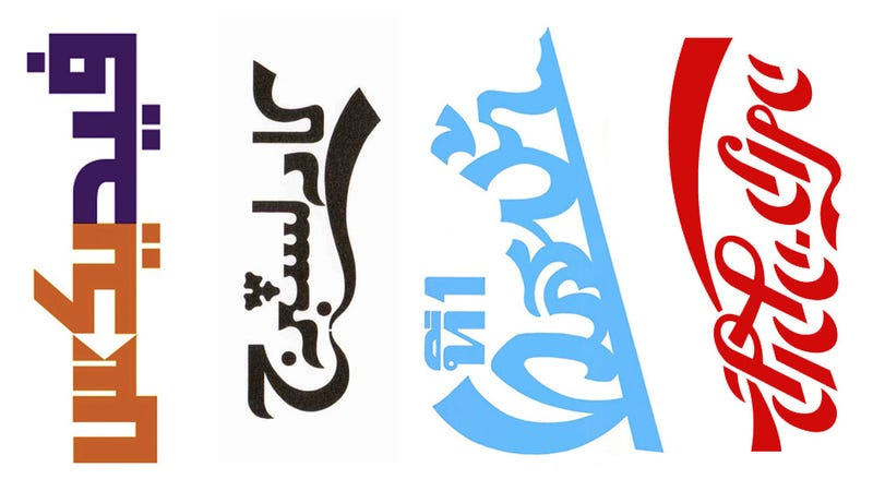 Illustration for article titled Can You Name the Brands Behind These 20 Translated Logos?