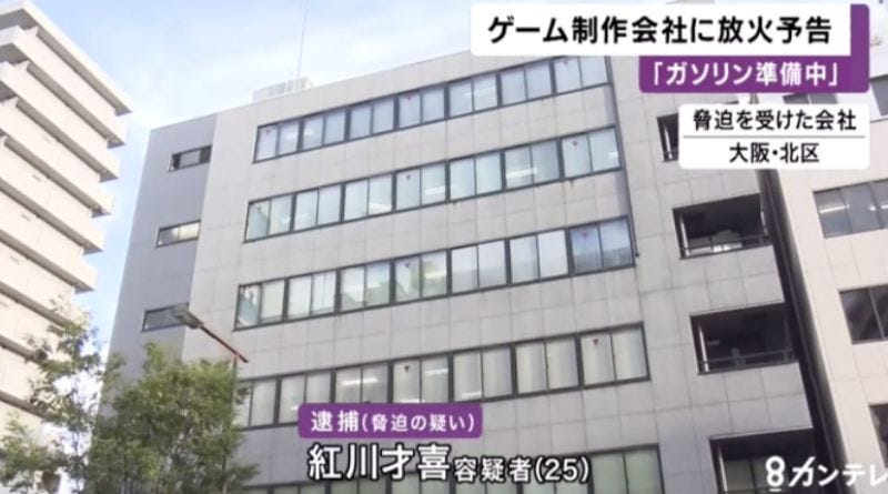 Man Arrested After Allegedly Threatening Osaka Game Company With Arson
