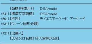 Illustration for article titled Nintendo Goes DS/DSi Trademark Crazy!