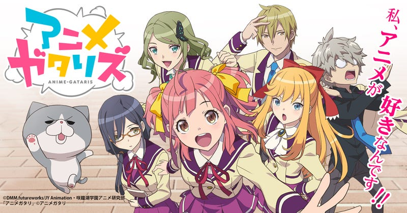 Illustration for article titled Enjoy the newest ad of Anime-Gataris