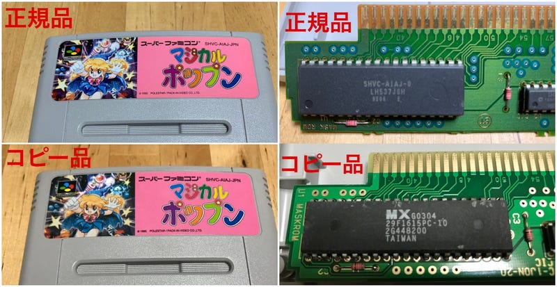 Beware Of Fake Retro Games