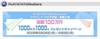 Illustration for article titled PSN Accounts Hit One Million
