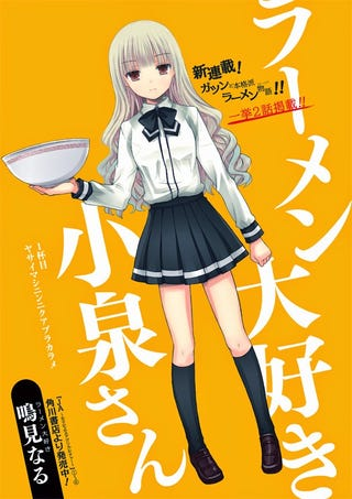 Illustration for article titled Ms. Koizumi loves Ramen gets an anime adaptation