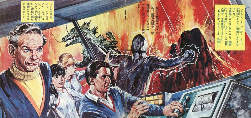 Illustration for article titled Freaky alien artwork from the Lost in Space Japanese soundtrack