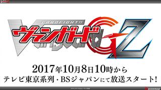 Illustration for article titled Cardfight!! Vangaurd G: Z Anime announced