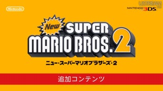 Illustration for article titled New Super Mario Bros 2 DLC Announced