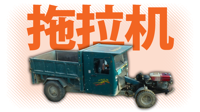 Illustration for article titled How China Built Some Of The World's Most Versatile Vehicles Around A $150 Engine