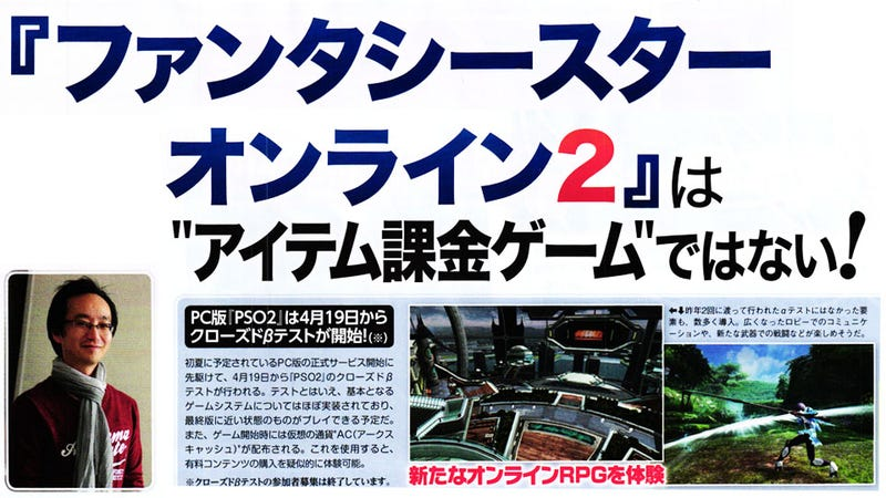 Illustration for article titled Sega on Why Phantasy Star Online 2 Is Free To Play