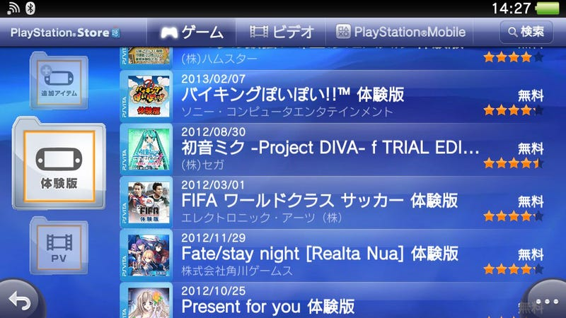 How to Navigate the Japanese PSN on Your Vita to Download