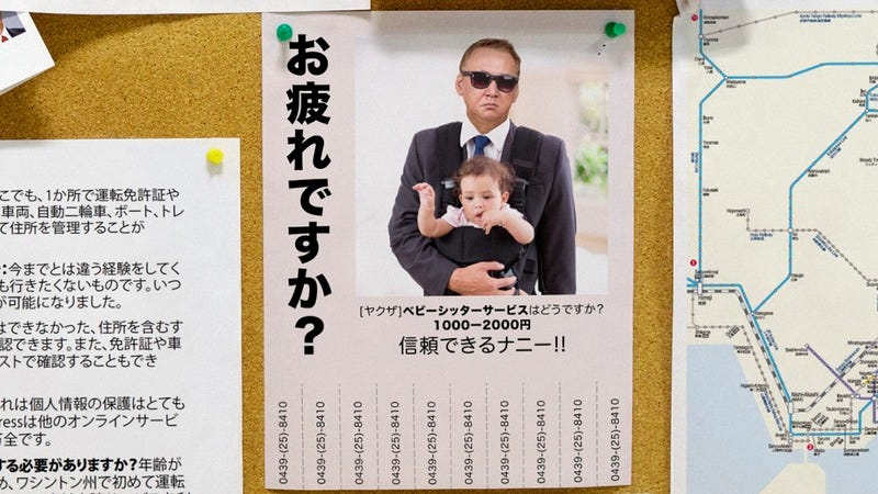 An ad for Yakuza babysitting.