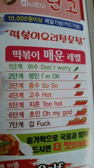 Illustration for article titled spice warning at a Korean restaurant