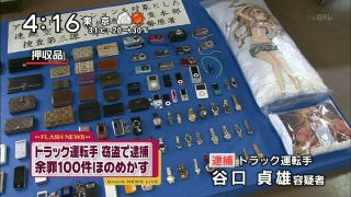 Illustration for article titled Peculiar Things Seized by Japanese Police