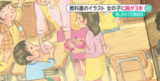 Illustration for article titled Three-Armed Girl Illustration Causes Schoolbook Recall