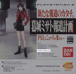 Illustration for article titled Evangelion Title Coming To PS3 (Does It Involve The Father of PlayStation?! Yes.)