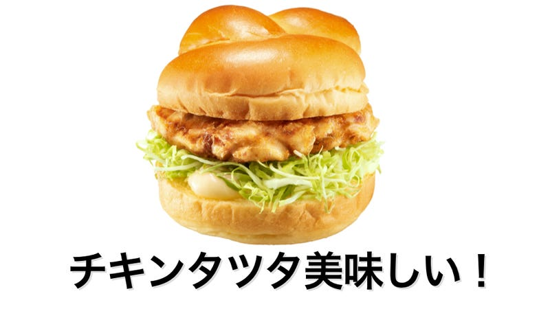Illustration for article titled Japan's Newest McDonald's Meme Is Delicious on Twitter