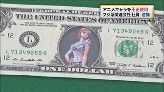 Illustration for article titled Man Arrested for Selling One Piece Money