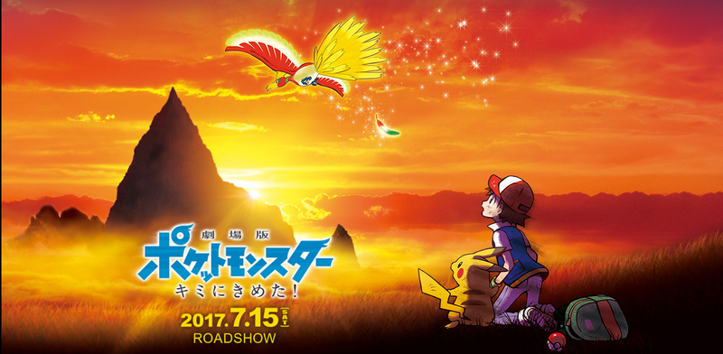 Illustration for article titled Enjoy the newest ads for the new Pokémon Movie!