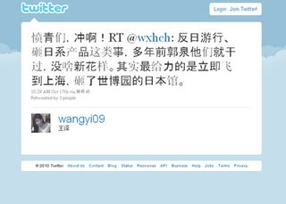 Illustration for article titled Chinese Tweeter Arrested on Wedding Day for Tweeting Joke