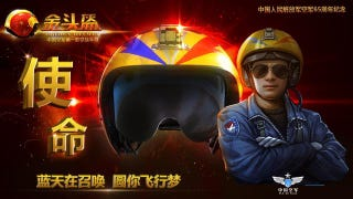 Illustration for article titled The Chinese Air Force Has a Mobile Game