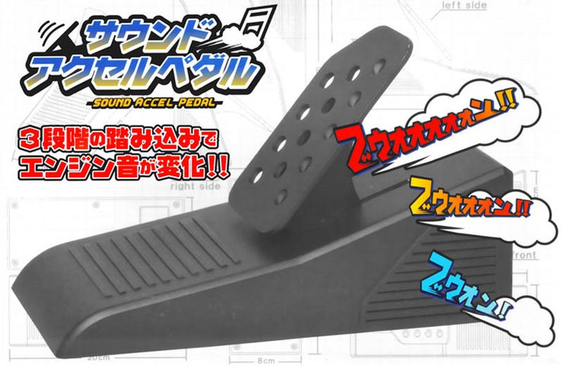 """Illustration for article titled Japanese Accel Pedal """"Vroom Vrooms"""" So You Don't Have To"""
