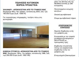 Illustration for article titled Εσείς ονειρεύεστε…εμείς βοηθάμε!!! You Dream, We Help - REMAX