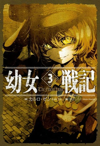 Illustration for article titled  Youjo Senki´s Anime announced